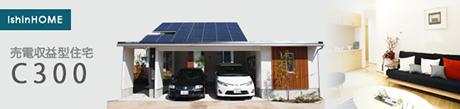 売電収益型住宅 C300